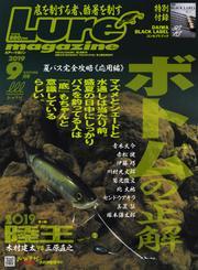 Lure magazine(ルアーマガジン) (2019年9月号)