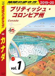地球の歩き方 B16 カナダ 2019-2020 【分冊】 1 ブリティッシュ・コロンビア州