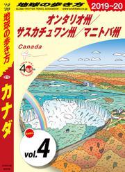 地球の歩き方 B16 カナダ 2019-2020 【分冊】 4 オンタリオ州/サスカチュワン州/マニトバ州