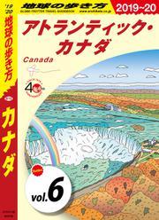 地球の歩き方 B16 カナダ 2019-2020 【分冊】 6 アトランティック・カナダ