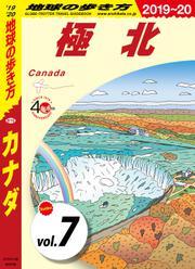 地球の歩き方 B16 カナダ 2019-2020 【分冊】 7 極北