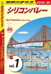 地球の歩き方 B04 サンフランシスコとシリコンバレー サンノゼ サンタクララ スタンフォード ナパ&ソノマ 2019-2020 【分冊】 1 シリコンバレー