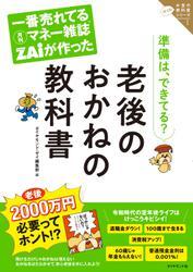 一番売れてる月刊マネー雑誌ザイが作った 老後のおかねの教科書―――ザイのお金の教科書シリーズ1