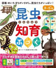 親子で遊べる 昆虫知育ぶっく