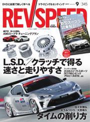 REV SPEED(レブスピード) (2019年9月号)
