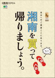 別冊湘南スタイル magazine (湘南を買って帰りましょう。)