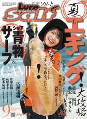 Lure magazine Salt(ルアーマガジンソルト) (2019年9月号)
