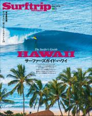 Surftrip journal(サーフトリップジャーナル) (Vol.95)