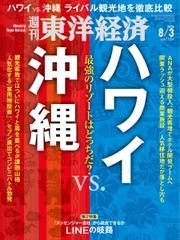 週刊東洋経済 (2019年8/3号)