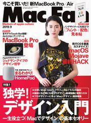 Mac Fan(マックファン) (2019年9月号)