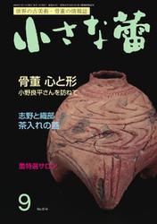 小さな蕾 (No.614)