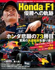 F1速報特別編集 (Honda F1 優勝への軌跡)
