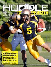 HUDDLE magazine(ハドルマガジン)  (2019年8月号)