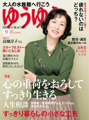 ゆうゆう (2019年9月号)