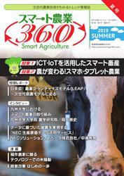 スマート農業360 (2019年夏号)