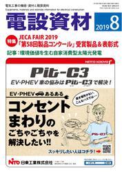 月刊電設資材 (2019年8月号)
