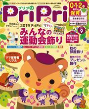 PriPri(プリプリ) (2019年9月号)