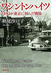 ワシントンハイツ―GHQが東京に刻んだ戦後―(新潮文庫)