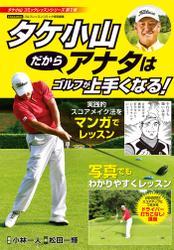 タケ小山 だからアナタはゴルフが上手くなる!