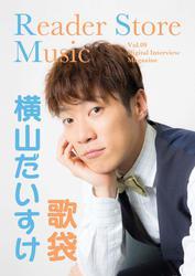 【音声コメント付き】『Reader Store Music Vol.09 横山だいすけ』