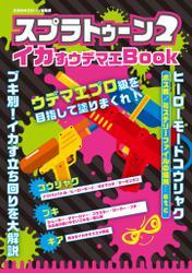 スプラトゥーン2 イカすウデマエBook