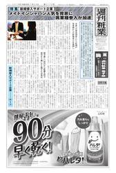 週刊粧業 (第3170号)