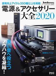 電源&アクセサリー大全 (2020年版)