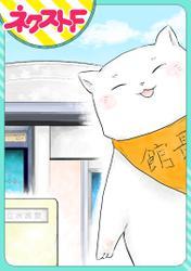 【単話売】ネコ館長、日々是好日。