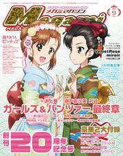 Megami Magazine(メガミマガジン) (2019年9月号)