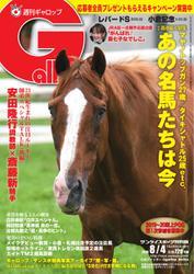 週刊Gallop(ギャロップ) (8月4日号)