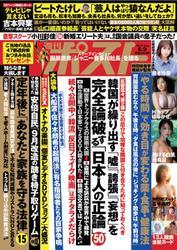 週刊ポスト (2019年8/9号)