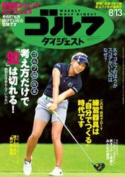 週刊ゴルフダイジェスト (2019/8/13号)