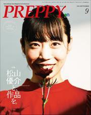 PREPPY(プレッピー) (2019年9月号)
