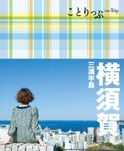 ことりっぷ 横須賀 三浦半島