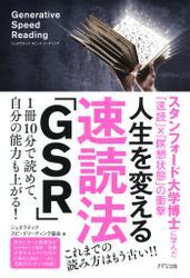 人生を変える速読法「GSR」(きずな出版)