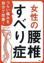 つらい痛みを自分で改善! 女性の「腰椎すべり症」