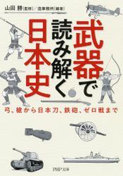武器で読み解く日本史
