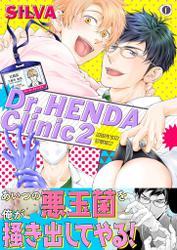辺田先生の診察室2(合本版)