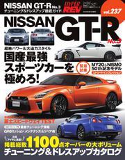 ハイパーレブ (Vol.237 NISSAN GT-R No.3)
