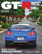 GT-R Magazine(GTRマガジン) (2019年9月号)