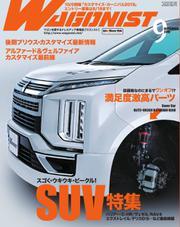 Wagonist (ワゴニスト) (2019年9月号)