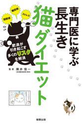 専門医に学ぶ 長生き猫ダイエット