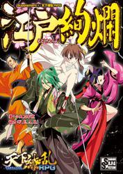 江戸絢爛 Supplement2:天下繚乱RPG