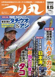 つり丸 (2019年8/15号)