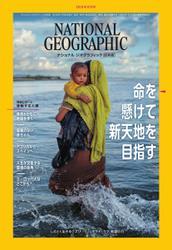 ナショナル ジオグラフィック日本版 (2019年8月号)