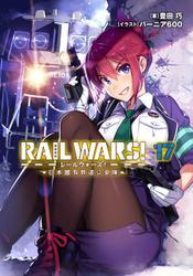 RAILWARS! ~日本國有鉄道公安隊~