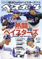 週刊ベースボール (2019年8/12号)