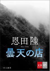 曇天の店【文春e-Books】