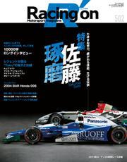 Racing on(レーシングオン) (No.502)