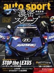 auto sport(オートスポーツ) (No.1512)